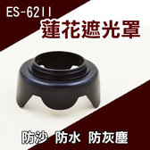 攝彩@佳能Canon ES-62 ES62 蓮花型遮光罩 EF 50mm f/1.8 II 定焦鏡頭 可反扣