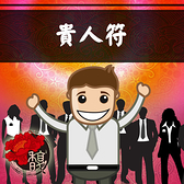貴人運旺 馥瑰馨盛【NS0025】貴人符l貴人明現l請求貴人幫助!