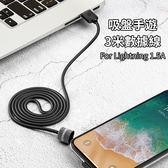 贈魔術貼 倍思 Lightning數據線 手遊必備 吸盤數據線 1.5A快充 無頭充電線 不檔手 3M 電源線