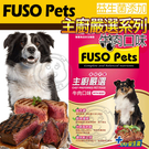 【培菓平價寵物網】FUSO Pets福壽》主廚嚴選美味狗食 牛肉口味1.5kg3.3磅/包