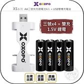 《飛翔無線3C》OXOPO XS系列 AA三號快充鋰電池4入 + USB雙槽充電座◉公司貨◉1550mAh◉1.5V
