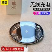 倍思無線充電器iPhone11promax蘋果X/8P/XSMAX手機快充XR華為mate20pro通用三星