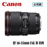 9/30前加送好禮 (分期零利率) 3C LiFe CANON EF 16-35mm F4 L IS USM 鏡頭 台灣代理商公司貨