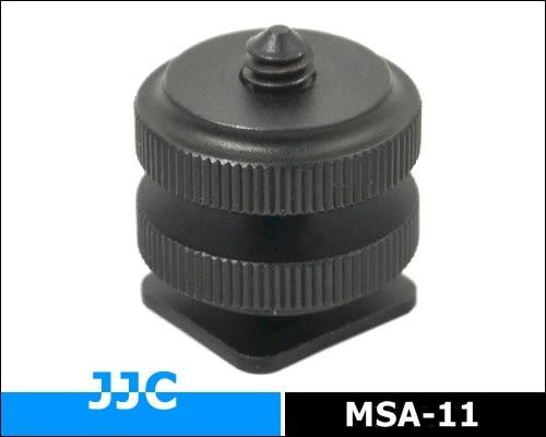 又敗家JJC通用熱靴轉換1/4螺絲座標準熱靴座MSA-11冷靴座轉成1/4螺絲1/4吋螺絲1/4螺牙1/4英吋螺口