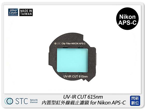 STC UV-IR CUT Clip Filter 615nm 內置型紅外線截止濾鏡 NIKON APS-C
