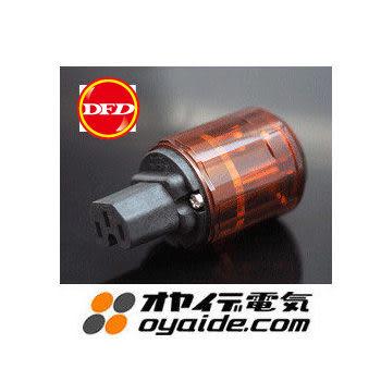 日製Oyaide C-046電源線插頭(母頭)