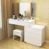 梳妝台 現代簡約臥室梳妝台白色高檔可伸縮迷你化妝桌梳妝桌化妝台 JD 玩趣3C
