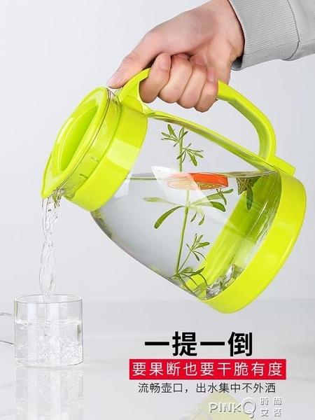 冷水壺大容量玻璃耐高溫涼白開水杯茶壺套裝家用果汁壺防爆涼水壺  (pink Q時尚女裝)