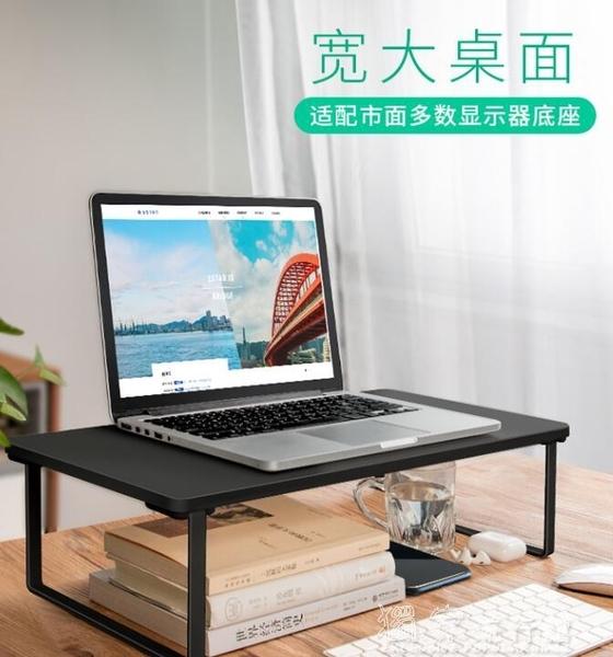 賽鯨顯示器屏增高架筆記本電腦墊高加高底座螢幕桌面收納置物架 YYS