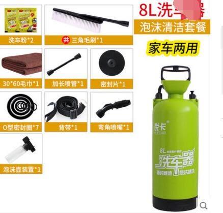 悅卡手動洗車器家用高壓便擕式自助  (泡沫清潔套餐8L)