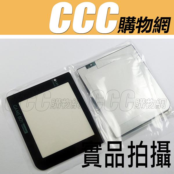 GBP 鏡面 - Game Boy Pocket 遊戲機螢幕鏡片 液晶螢幕面板 黑白薄機 DIY 維修零件
