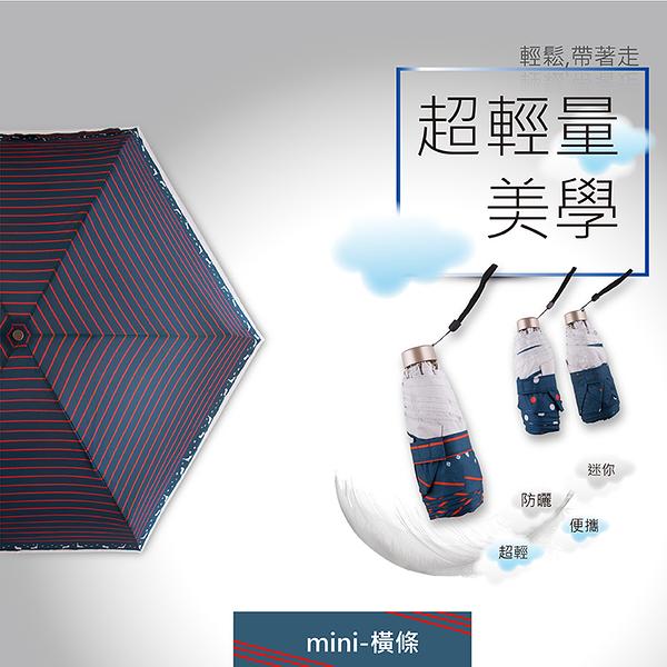 【德國boy】超迷你17cm口袋防風晴雨傘(橫條)