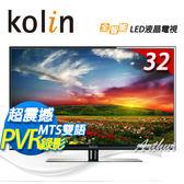 KOLIN歌林 32吋 LED液晶電視 KLT-32ED03 原廠公司貨 全新三年保固  台灣製