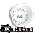 【EC數位】SB600 SB800 閃光燈 透明柔光罩 雙色碗公柔光罩 C1