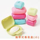 Loxin 攜帶式香皂盒 小款【SA1438】攜帶式迷你香皂盒 旅行皂盒 肥皂盤 肥皂收納盒