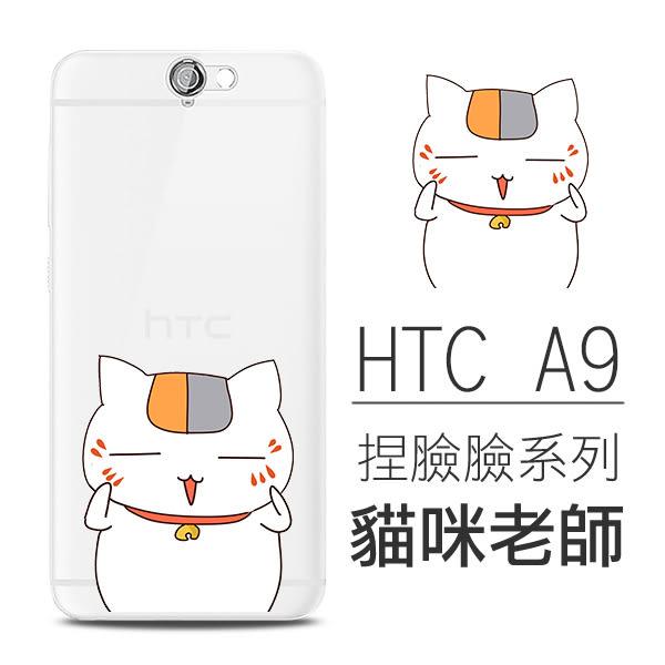 [HTC A9] 捏臉臉系列 超薄TPU 客製化手機殼 無臉男 貓咪老師 龍貓
