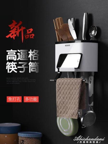 筷子筒壁掛式筷籠子瀝水置物架托家用筷籠筷筒廚房餐具勺子收納盒 黛尼時尚精品
