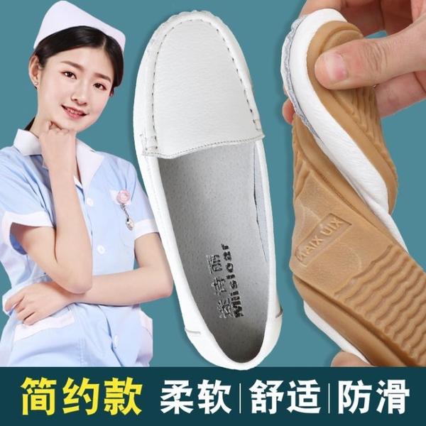護士鞋  白色平底2020新款夏季透氣防臭舒適防滑牛筋軟底皮鞋