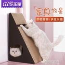 貓抓板磨爪器立式抓柱瓦楞紙窩耐磨防抓沙發貓玩具貓咪用品貓爪【全館免運】