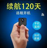 迷妳攝像頭 無線遠程攝影攝像機家用高清夜視WIFI網絡微型監控器遠程開關機 免運 艾維朵