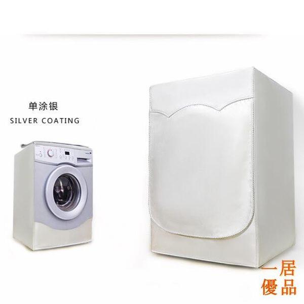 洗衣機套 滾筒 洗衣機罩 防水 防曬 蓋布套 防塵通用