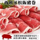 【海肉管家】精選雪紋松板豬肉片X1盒(200g±10%/盒)