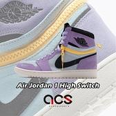 Nike Air Jordan 1 Switch Purple Pulse 紫 藍 黑 黃 拉鍊 可拆卸 麂皮 男鞋 【ACS】 CW6576-500