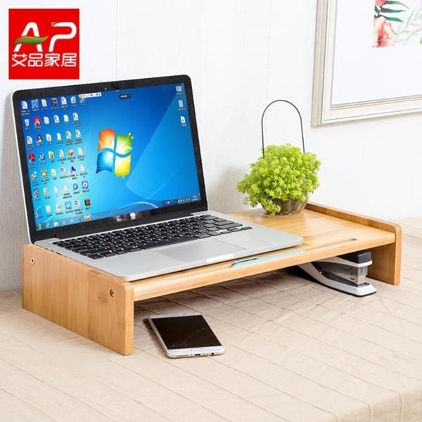 螢幕架 楠竹電腦顯示器增高架實木底座支架升降臺式辦公室桌面收納置物架【82折下殺】