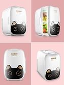 科敏k6小冰箱迷你型車載面膜化妝品小型家用mini宿舍用車家兩用 NMS 220V小明同學