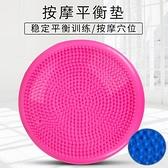 瑜伽球平衡墊腳踝康復訓練腳踩波速球平衡盤兒童充氣平衡氣墊瑜伽平衡球 【全館免運】