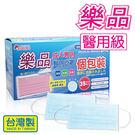 【樂品】成人醫用口罩 個包裝(未滅菌) 35枚-粉藍|三層式 台灣製 拋棄式口罩