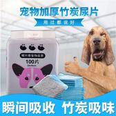 寵物尿墊寵物狗狗尿片 加厚竹炭尿墊除臭泰迪用品S號100片 尿不濕
