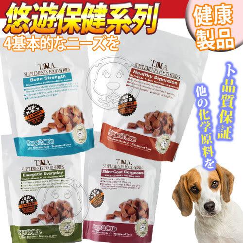 【zoo寵物商城】 T.N.A.》寵物頂級悠遊保健系列-80錠/包