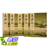 [COSCO代購] W122170 鹿鼎記(一)~(五)(新修版) (5冊)