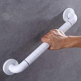 現貨-浴室安全扶手老人殘疾人廁所無障礙防滑拉手馬桶不銹鋼衛生間欄桿 LX