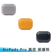 【妃航/免運】Alto AirPods Pro 簡約/質感 皮革/皮紋/真皮 頭層/牛皮 無線充電 保護套