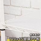 探索生活 鐵架專用 120x45cmPP...