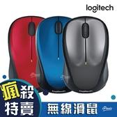 Logitech 羅技 無線滑鼠 M235 滑鼠 電腦滑鼠