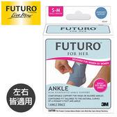 專品藥局 3M FUTURO 纖柔細緻剪裁型護踝 - 單支入【2006898】