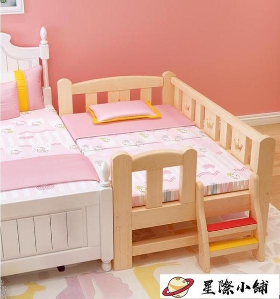兒童床-兒童床男孩單人床女孩公主床實木邊床多功能加寬床床拼接大床【星際小鋪】
