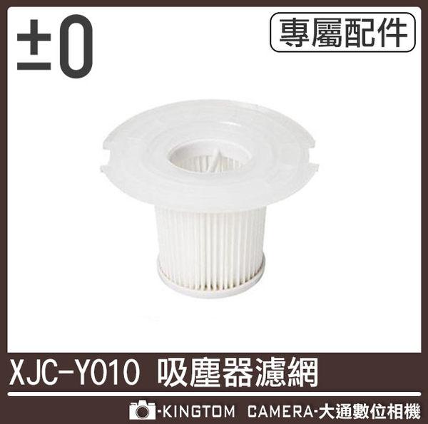 ±0 正負零 XJC-Y010 吸塵器 濾網 過濾網 專用濾網 水洗式 加減零 群光公司貨 立即出貨