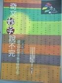 【書寶二手書T7/語言學習_GTM】奇文妙字說不完_江澄格