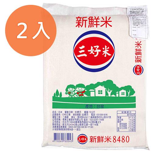 三好米 新鮮米 12kg (2入)/組【康鄰超市】