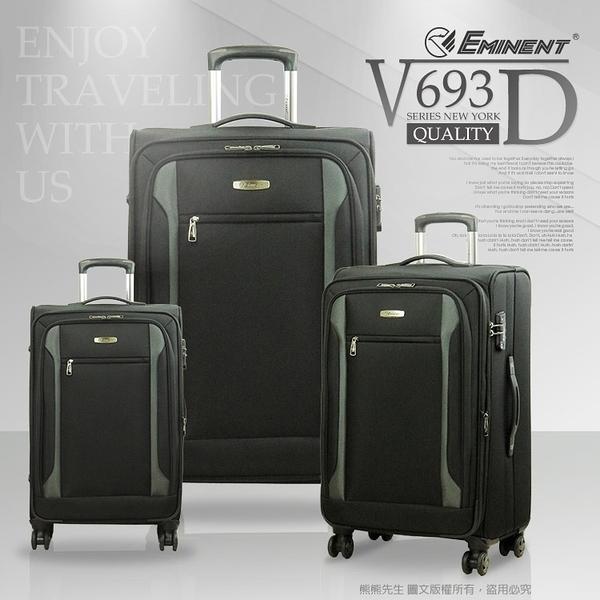 萬國通路 eminent 行李箱 旅行箱 20吋 可加大 V693D 登機箱 雙排輪 反車拉鍊 大輪組 詢問另有優惠價