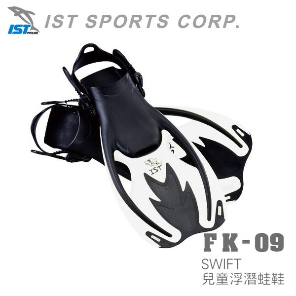【速捷戶外】IST FK-09(白 ) SWIFT 專業兒童浮潛蛙鞋 水阻低,.潛水.浮潛.游泳.競泳.水上活動用