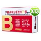 六鵬 高單位維他命B群膜衣錠(30錠/盒...
