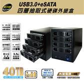 伽利略 Digifusion 2.5吋/3.5吋/SSD USB3.0 + eSATA 4bay 抽取式硬碟外接盒(35D-U3ES)