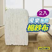 【VICTORY】優樂棉紗拖把替換布(2布)#1025053