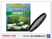 【分期0利率,免運費】MARUMI DHG ND16 數位多層鍍膜 廣角薄框 減光鏡 72mm 減4格 (72 公司貨)