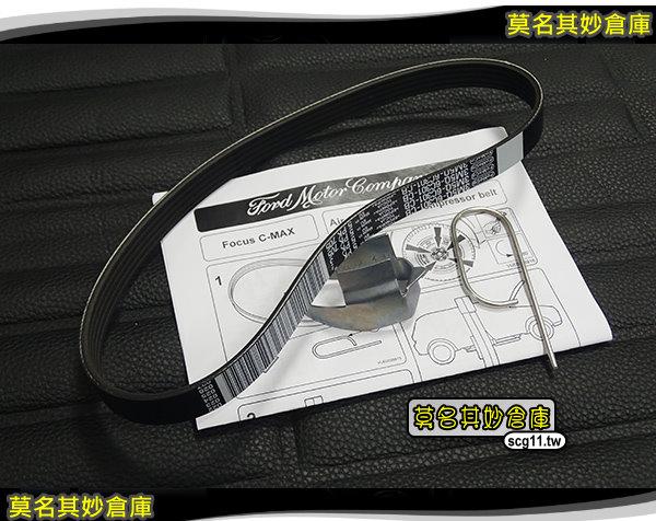 莫名其妙倉庫【2P110 冷氣皮帶】原廠 05-12 壓縮機皮帶 5PK705 FOCUS MK2